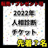 【転売・プレゼント可】2022年人相診断チケット