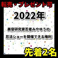 【転売・プレゼント可】2022年美容研究家忍者みやゆうの忍法ショーを開催できる権利