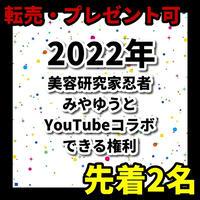 【転売・プレゼント可】2022年美容研究家忍者みやゆうとYouTubeコラボできる権利