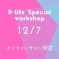 【オンラインサロン限定】フローヨガスペシャル & 忘年会 2019年12月7日(Sat)
