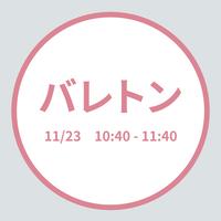 バレトン 2019年11月23日(Sat) 10:40 - 11:40