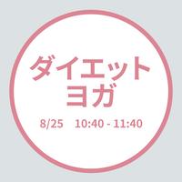 ダイエットヨガ 2019年8月25日(Sun) 10:40 - 11:40