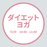 ダイエットヨガ 2019年9月29日/(Sun) 10:40 - 11:40