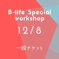 【一般チケット】ヨガ・ピラティス・バレトン祭り 2019年12月8日(Sun)