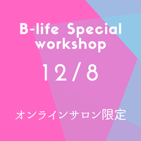 【オンラインサロン限定】ヨガ・ピラティス・バレトン祭り 2019年12月8日(Sun)