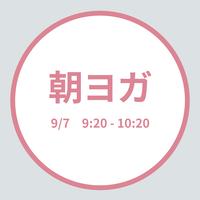 朝ヨガ 2019年9月7日(Sat) 9:20 - 10:20
