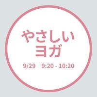 やさしいヨガ 2019年9月29日/(Sun) 9:20 - 10:20