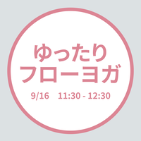 ゆったりフローヨガ 2019年9月16日(Mon) 11:30 - 12:30(仙台)