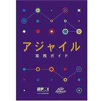アジャイル実務ガイド日本語版【送料込み】
