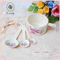 【メール便対応】薔薇の食器Lindy(リンディ)ジャルダン計量スプーン ホーロー(琺瑯)製