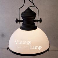 【メーカー直送・送料無料】ヴィンテージペンダントランプ[P710]LED電球対応