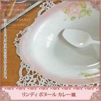 ■薔薇の食器Lindy(リンディ)ボヌール カレー皿【楕円皿 エンボス模様 バラ 薔薇 花柄 薔薇雑貨 深皿 ピンクローズ】