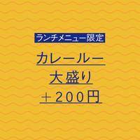 +カレールー大盛り(カレーセット限定)