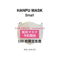 帆布マスク [スモール サイズ] ※男女兼用