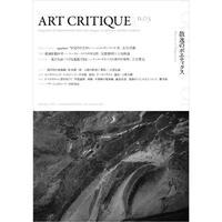 ART CRITIQUE n.03 散逸のポエティクス Poetics of Dispersion