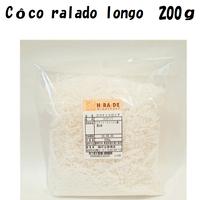 ココナッツロング 200g