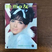 映画の友  昭和40年  1980017