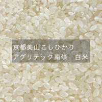 京都美山こしひかり アグリテック南條 白米 5kg(農薬・化学肥料不使用)