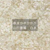 奈良ひのひかり 山口農園 白米 5kg(農薬・化学肥料不使用)