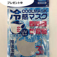 冷感マスク【販売中】