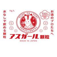 ◉お酒のお供にアミノ酸「アスガール」【100包セット】(1包330円)