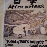 365日の1日を。メッセージを運ぶTシャツ【大津司郎のアフリカ目撃】