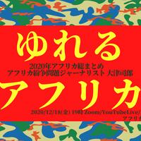 アーカイブ動画URL:アフリカ現場塾 第5回(2020/12/18開催分)