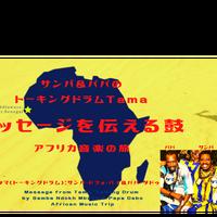 アーカイブ動画URL:サンバ&パパのトーキングドラム・Tama【メッセージを伝える鼓】アフリカ音楽の旅(2020/11/15開催)