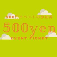 オンライン参加チケット:500円チケット