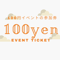 オンライン参加チケット:100円チケット