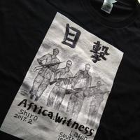 【Yes We Fight ワレワレは戦う】365日の1日を。メッセージを運ぶTシャツ【大津司郎のアフリカ目撃】【黒】