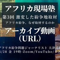 アーカイブ動画URL:アフリカ現場塾 第3回(2020/8/28開催分)
