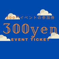 オンライン参加チケット:300円チケット