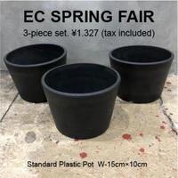 STANDARD PLASTIC POT 15cm×10cm 3個セット / BPA-0010