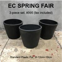 STANDARD PLASTIC POT 12cm×10cm 3個セット / BPA-0008