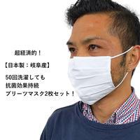 【日本製】繰り返し使える プリーツマスク 2枚セット / 50回洗濯でも抗菌効果持続