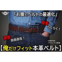 (日本製牛革ベルト)「調整自由自在」「脱着らくらく」俺だけフィット本革ベルト:WBLT78A-21S75 BROWN