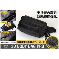 バイク用ボディーバッグ【撥水・大容量】BMC 満員電車対応3DボディーバッグPro / WB298TBPRO