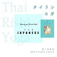 [デジタルダウンロード商品]電子書籍 EPUBファイル: タイリシヨガ (¥1,100 )