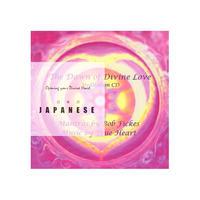 [日本語]CD: THE DAWN OF DIVINE LOVE - メディテーションCD  (¥3,300)