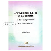 [English] BOOK : ADVENTURES IN THE LIFE OF A MEDITATOR ($20)