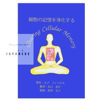 [日本語]書籍 :  細胞の記憶を浄化する  (¥2,200)