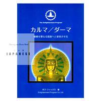 [日本語]書籍 :  カルマ/ダルマ  (¥2,200)