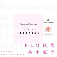 [デジタルダウンロード商品]電子書籍 EPUBファイル: ELM瞑想 基本概念 (¥1,540 )