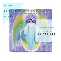 [デジタルダウンロード商品]MP3 ZIPファイル: ACTIVATING YOUR PERSONAL ANGELS - メディテーションCD (¥1,100 )