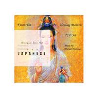 [日本語]CD: 観音ヒーリングマントラ - メディテーションCD・2枚組  (¥4,400)