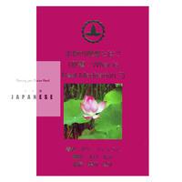 [日本語]書籍 :  本物の瞑想とは?  (¥2,200)