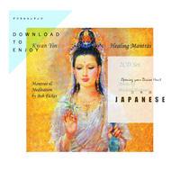 [デジタルダウンロード商品]MP3 ZIPファイル: 観音ヒーリングマントラ - メディテーションCD  (¥2,200)