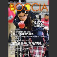 ボッチャファンVol.4──ボッチャ好きのためのファンEブック