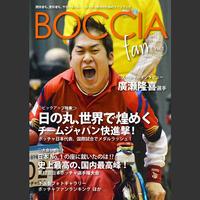 ボッチャファンVol.1~競技者も!愛好者も!サポーターも!──ボッチャ好きのためのファンEブック